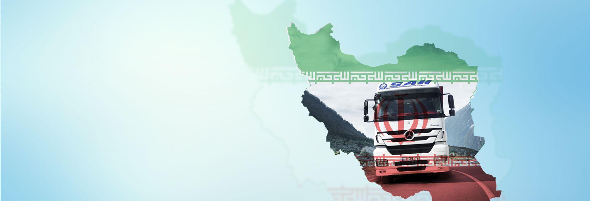 İran nakliyat firmaları arasında ilk sıralarda yer alan Şah Lojistik sizlere komple ve parsiyel gemi ve deniz yolu yük taşımacılığı hizmetinin yanı sıra yük taşıma ve istifleme konusunda da yardımcı olmaktadır.